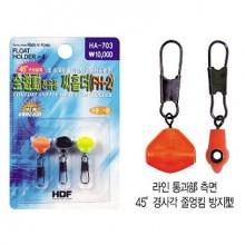 (해동)HA-703 전유동 찌홀더(FH-2)