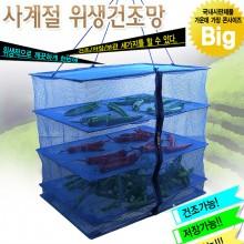 대형 건조망(생선/야채/캠핑/건조망)