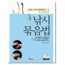 (황금시간)낚시묶음법(그림+사진+동영상)