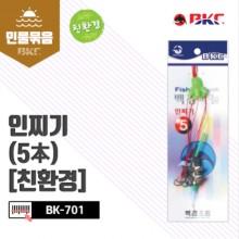 (백경)BK-701 인찌기5본(친환경) 낚시바늘