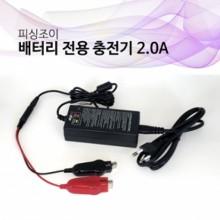 (피싱조이)전동릴배터리 충전기 2.0A