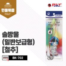(백경)BK-702 솔방울/인찌기/붕어/메기