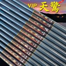 VIP천경(초초경량 대물붕어대)
