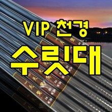 VIP천경 [수릿대]