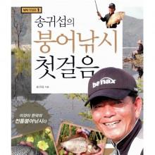 (예조원)송귀섭의 붕어낚시 첫걸음