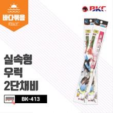 (백경)BK-413 실속형 우럭2단채비/우럭채비/선상/침선