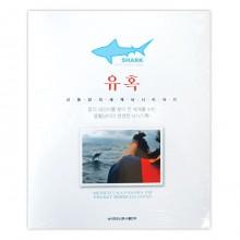 (낚시정보신문사)샤크 신동만의 유혹