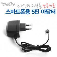 (타이탄)5핀 스마트폰용 충전기/아답터/국산/KC인증 제품