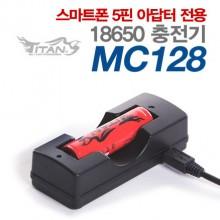 (타이탄)[MC-128]18650 충전거치대(1구)/스마트폰용 5핀 호환