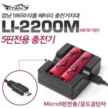 (타이탄)[LI-2200M]18650 충전거치대(2구)/스마트폰용 5핀 호환