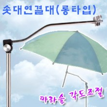 (청수)파라솔 만능 각도조절기(솟대연결대) 롱타입/낚시용품