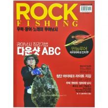 낚시춘추 무크지1 ROCK FISHING 락피싱