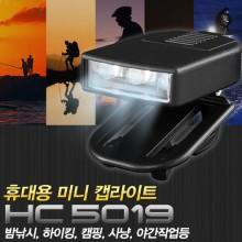 (타이탄)HC5019 미니 캡라이트/각도조절/원터치식 ON-OFF