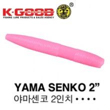 (배스랜드)야마센코 YAMA SENKO 2인치