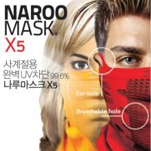 (나루)마스크 X5 (사계절용)