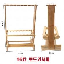 대나무 로드거치대(16대 거치 가능)