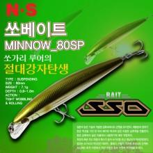(NS)쏘베이트 미노우 80SP(7.1g,80mm,서스팬딩)