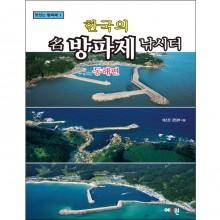 (예조원)한국의 名방파제 낚시터(동해편)