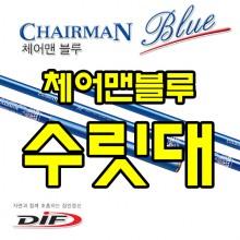 (DIF)체어맨블루 [수릿대]