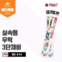 (백경)BK-414 실속형우럭3단채비/선상우럭채비/기둥줄