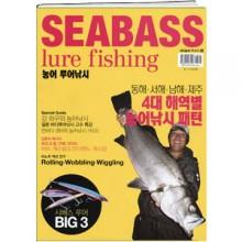 낚시춘추 무크지2 SEABASS lure fishing 농어루어낚시