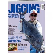 낚시춘추 무크지5 JIGGING 지깅