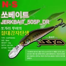 (NS)쏘베이트 저크베이트 50SP-DR