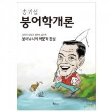 (황금시간)송귀섭 붕어학개론