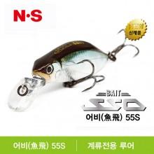 (NS)쏘베이트 험프미노우 어비 55S