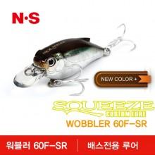 (NS)스퀴즈워블러60F-SR