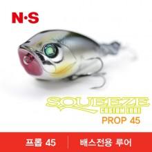 (NS)스퀴즈 프롭45 PROP45