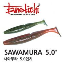 (배스랜드)사와무라 5인치/배스용웜/벌징/버징웜