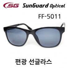 (썬가드)편광선글라스 FF 5011