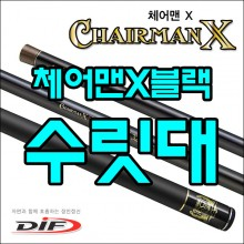 (DIF)체어맨엑스블랙 [수릿대]