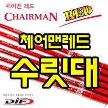 (DIF)체어맨레드 [수릿대]