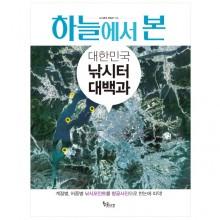 (황금시간)하늘에서 본 대한민국 낚시터 대백과