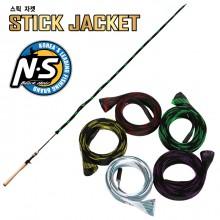 (NS)스틱자켓 STICK JACKET/낚시대보호