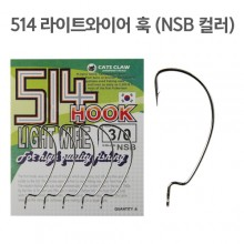 (캣츠크로우)514 라이트와이어 와이드갭훅(NSB)