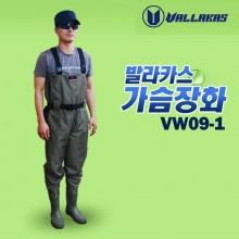 (발라카스)가슴장화  VW09-1