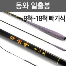 (동와)일출봉 8~18척(빼기식)