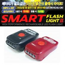 (한진화학)스마트 플래시라이트2(충전식/각도조절) 캡라이트