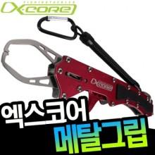 (엑스코어)메탈 립그립 XCG-02G