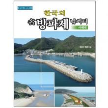 (예조원)한국의 名방파제 낚시터(서해편)
