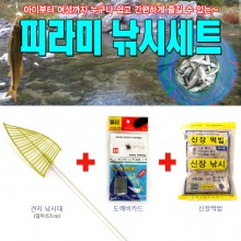 피라미 견지낚시세트(견지대+도깨비카드+신장떡밥)