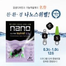 (나노피싱)나노스위벨(0.3g~1.0g)