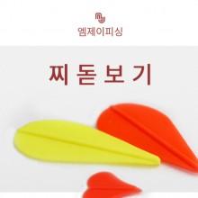(엠제이피싱)찌돋보기(나뭇잎형)