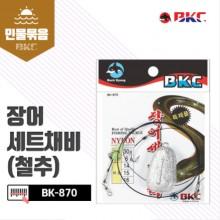 (백경)BK-870 장어세트채비/간편장어채비/장어바늘/봉돌포함