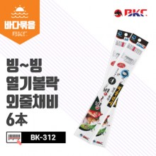 (백경)BK-312 빙빙열기볼락외줄낚시(6본)/카드채비/바다바늘