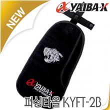 (야이바엑스)피싱타올 KYFT-2B