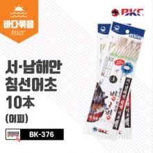 (백경)BK-376 서남해안침선어초채비 10本(어피)/왕열기 왕볼락/카드채비/바늘